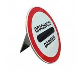 Аварийные предупреждающие знаки